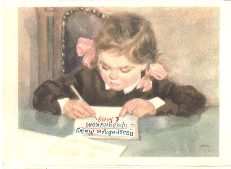 К 1 мая 1955 год первомайский праздник