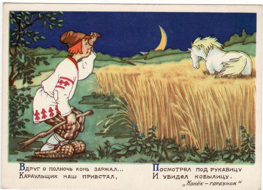 конёк-горбунок читать с картинками